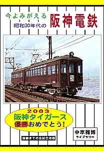 Category:阪神電気鉄道の電車 Forgot Password